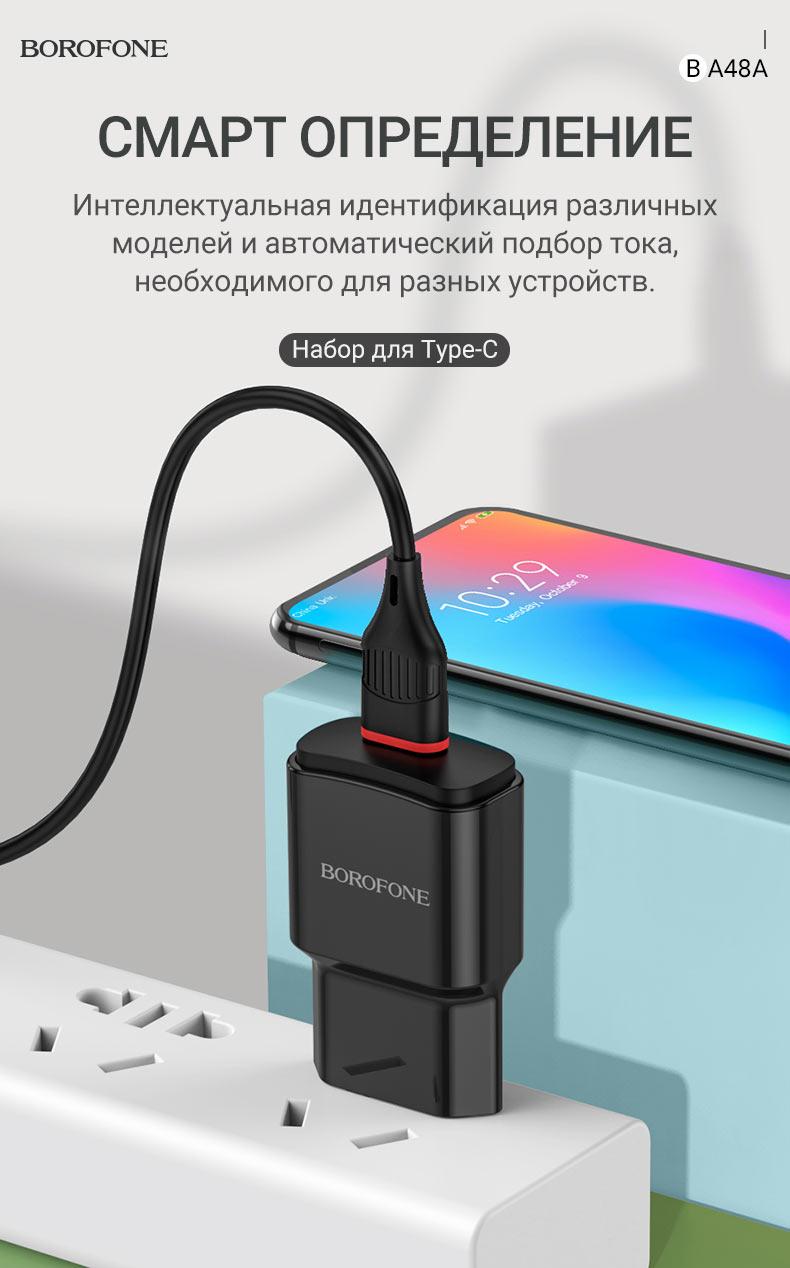 borofone news ba48a orion зарядное устройство с одним портом eu идентификация ru