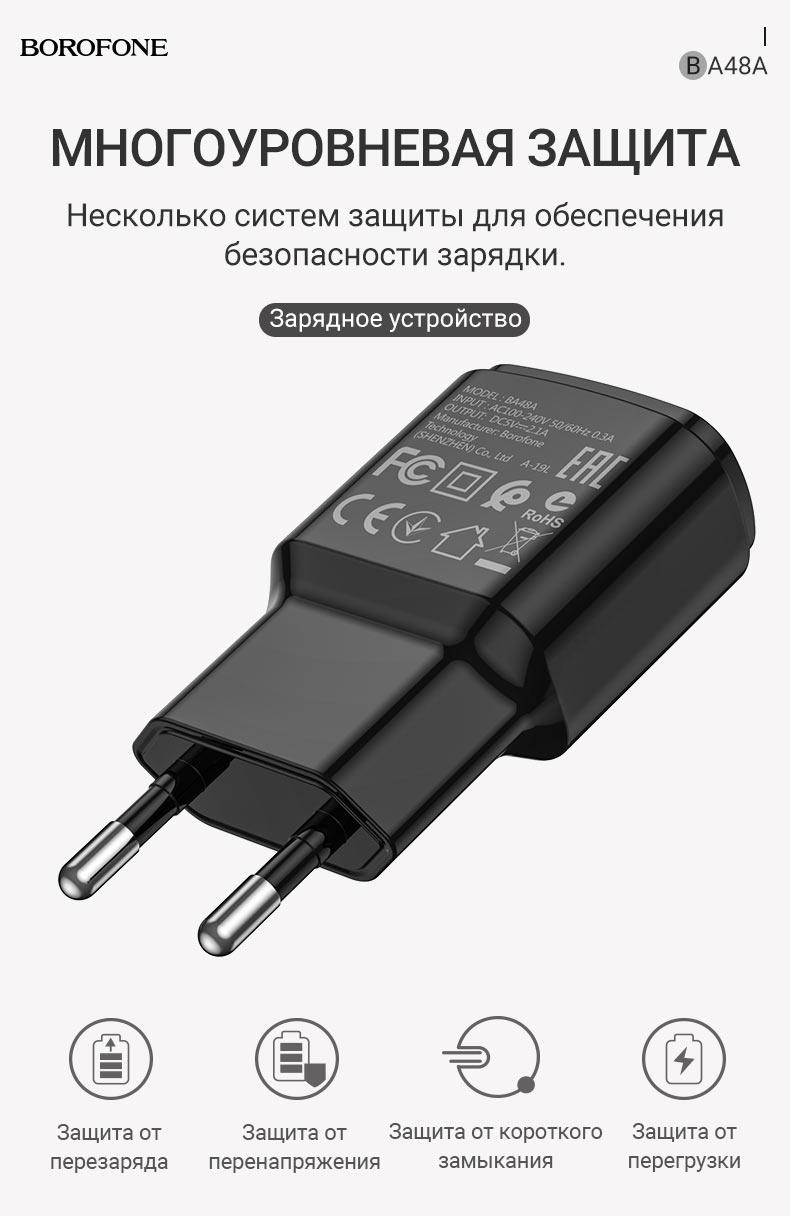 borofone news ba48a orion зарядное устройство с одним портом eu защита ru