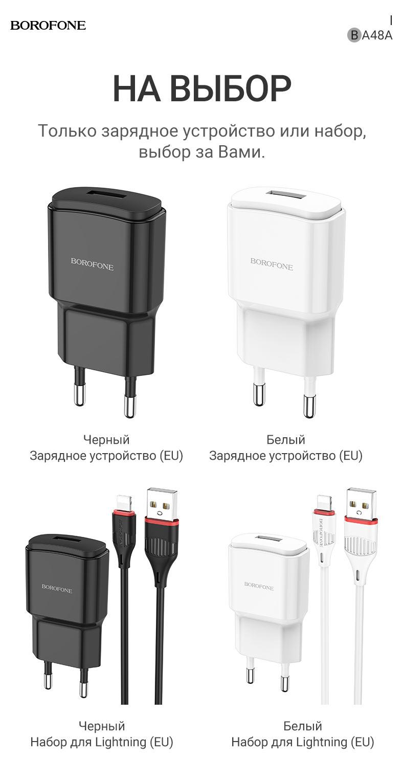 borofone news ba48a orion зарядное устройство с одним портом eu набор1 ru