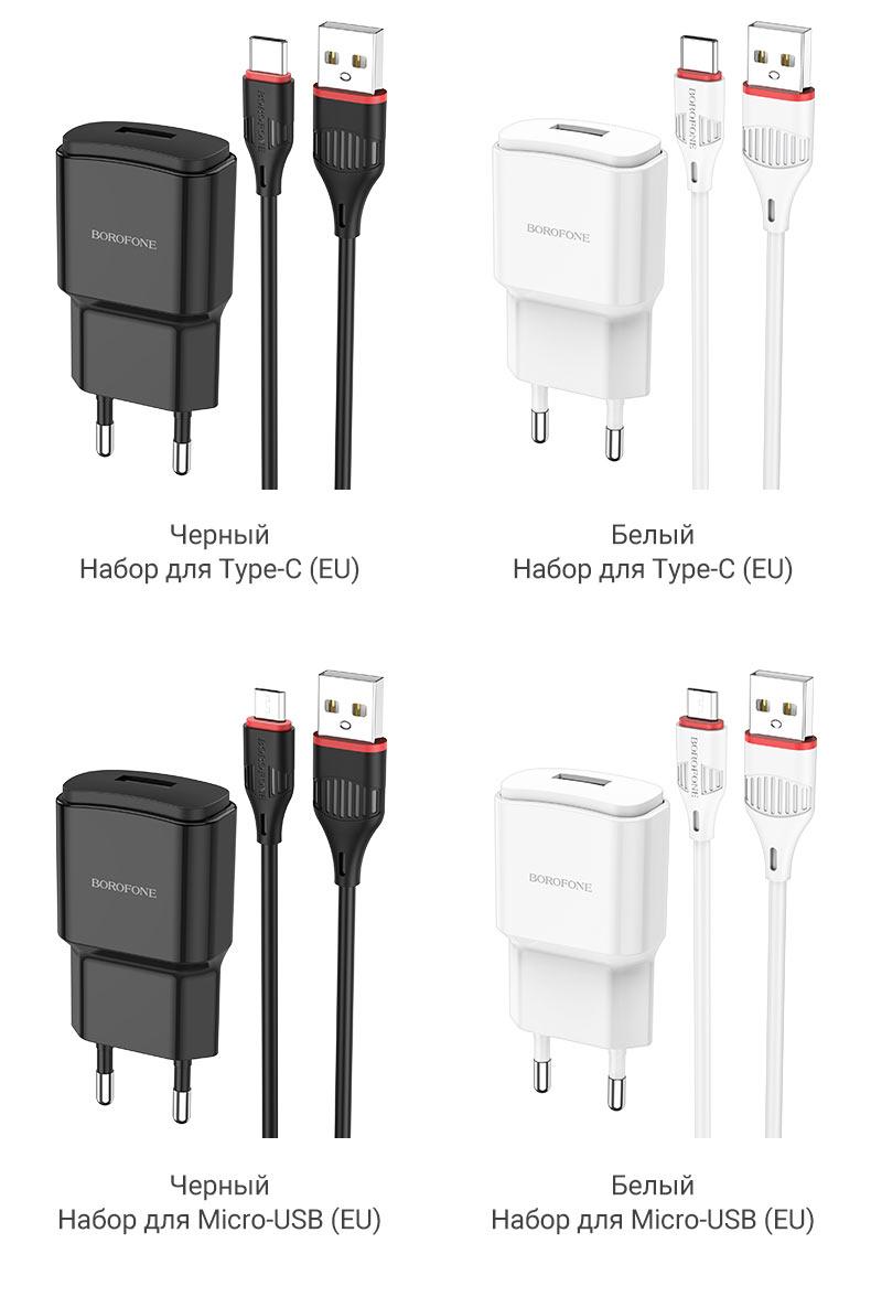 borofone news ba48a orion зарядное устройство с одним портом eu набор2 ru