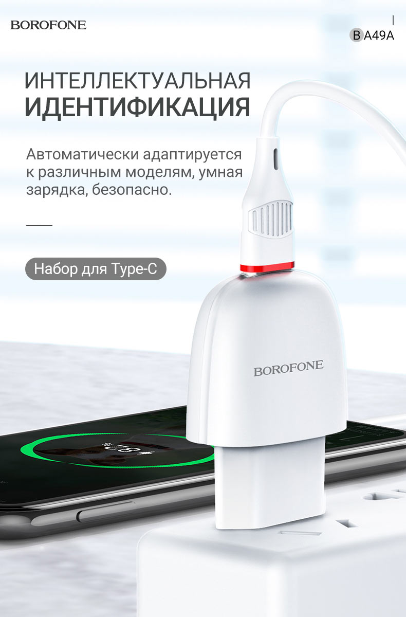 borofone news ba49a vast power single port wall charger eu intelligent ru