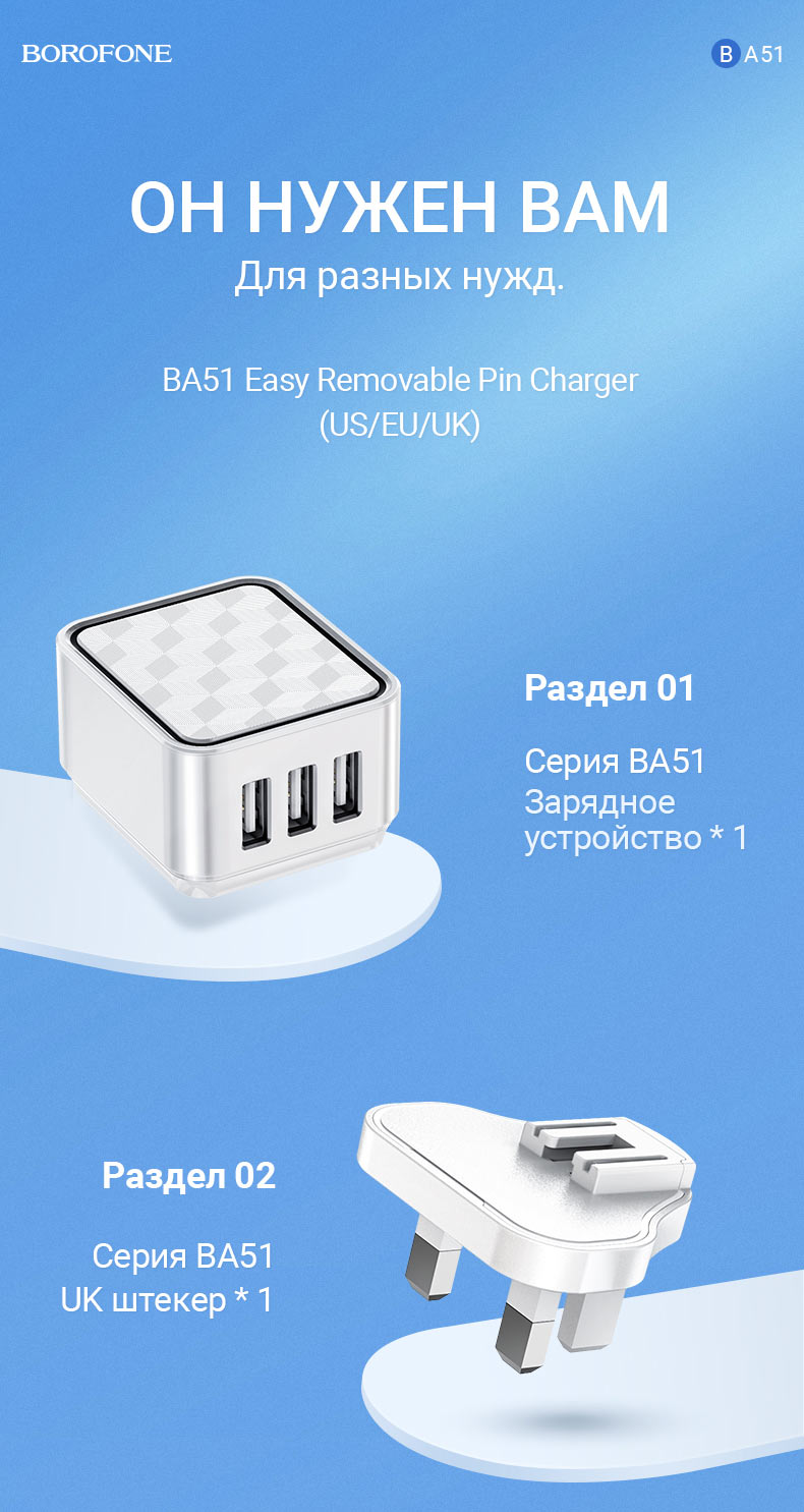 borofone новости ba51 easy removable pin зарядное устройство us eu uk 1 ru