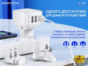 BOROFONE BA51 Easy removable pin зарядное устройство