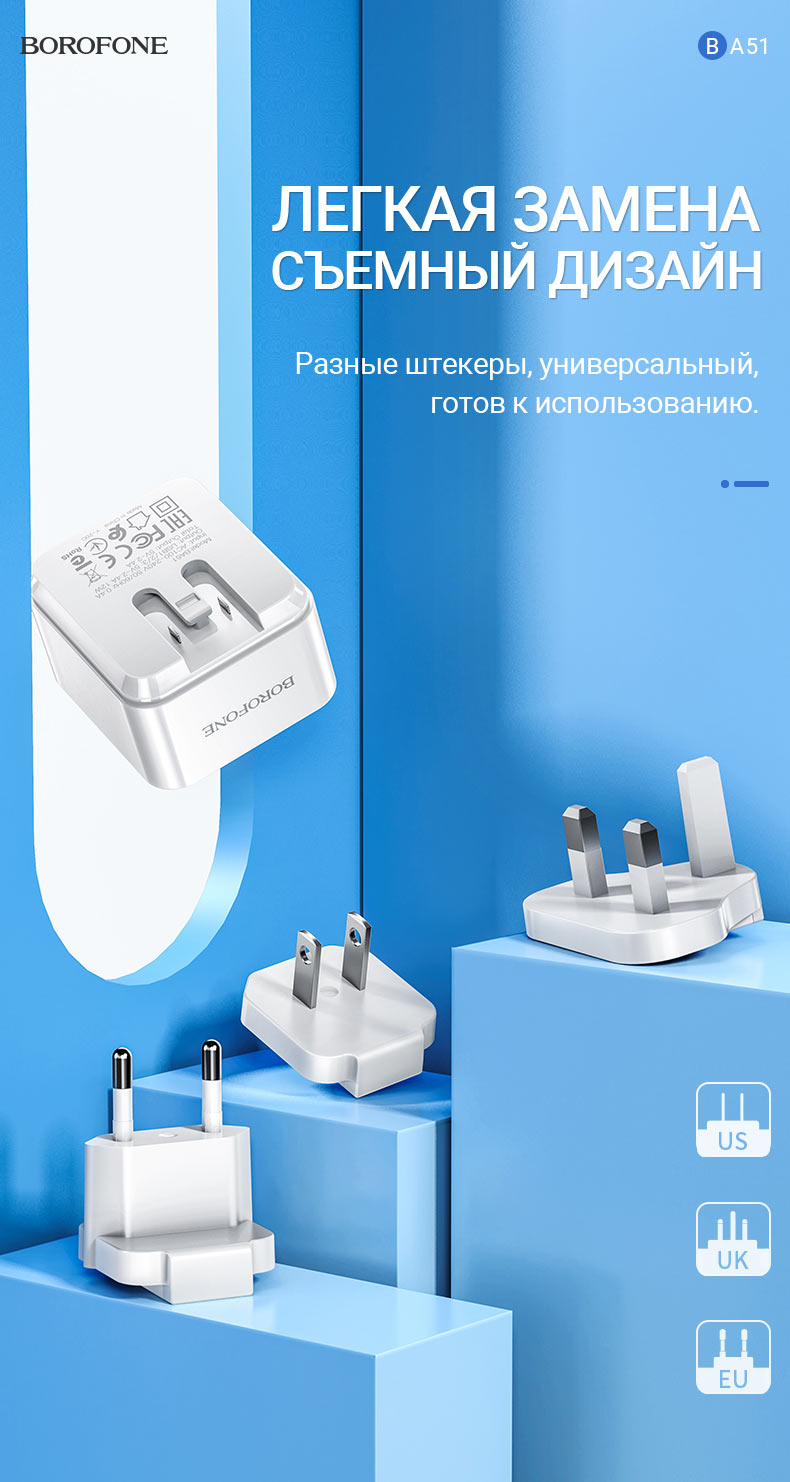 borofone новости ba51 easy removable pin зарядное устройство us eu uk переключение ru