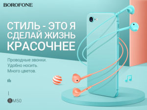 BOROFONE BM50 Music flow наушники