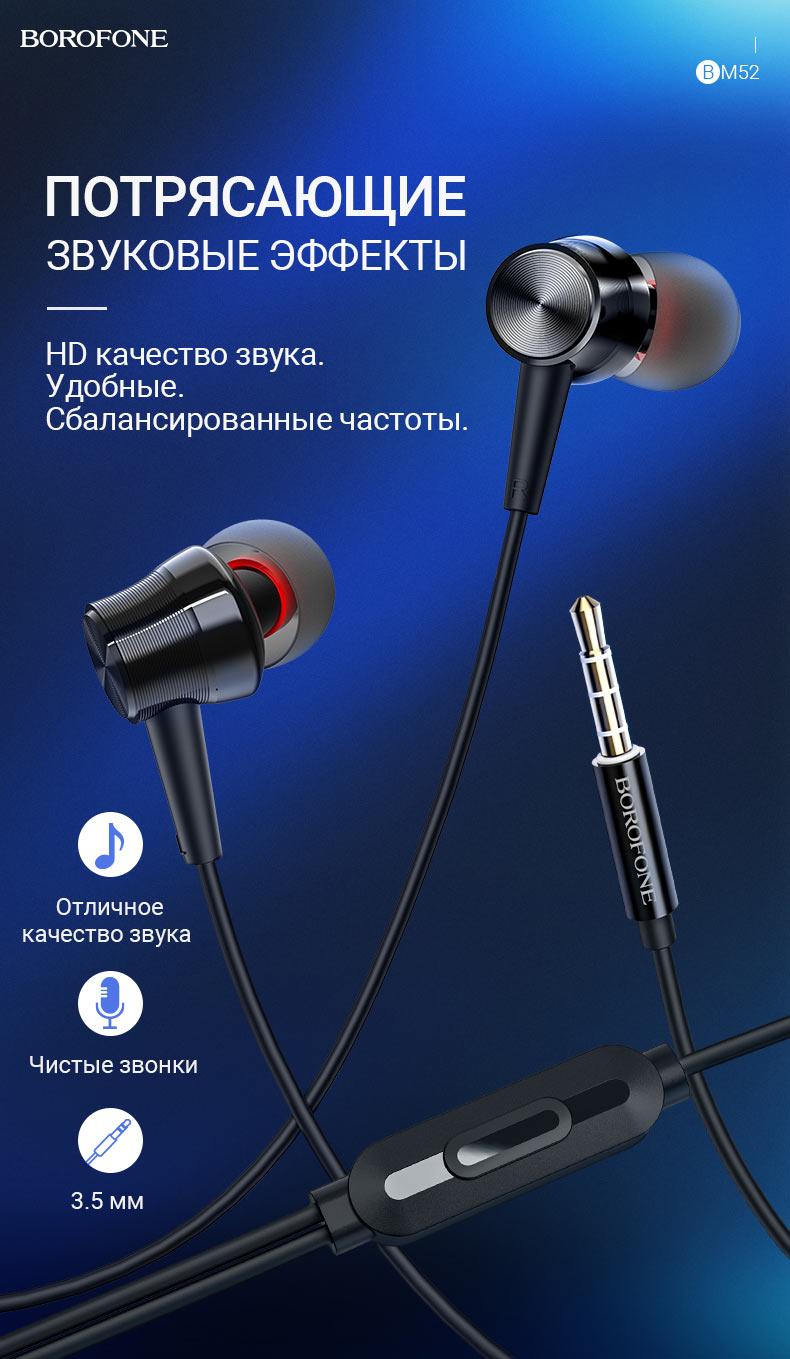 borofone news bm52 revering проводные наушники с микрофоном эффекты