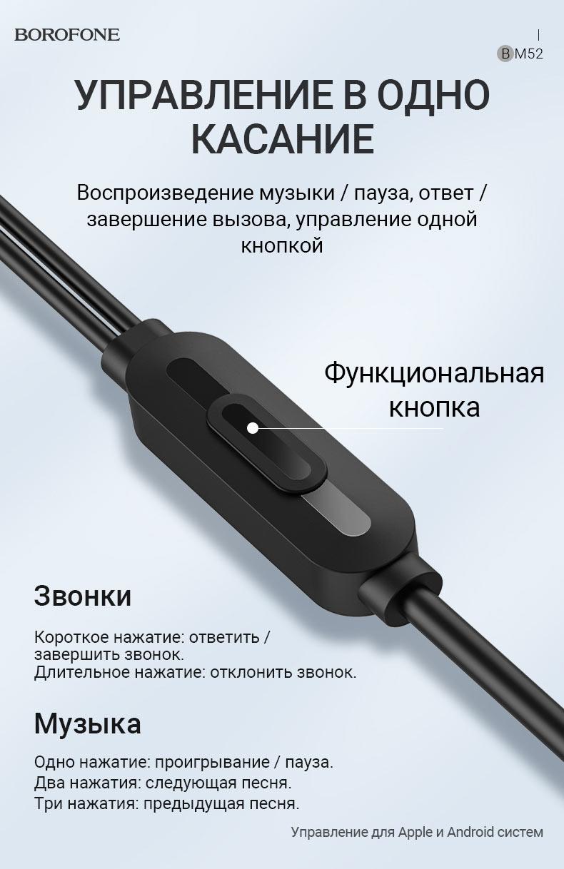 borofone news bm52 revering проводные наушники с микрофоном управление