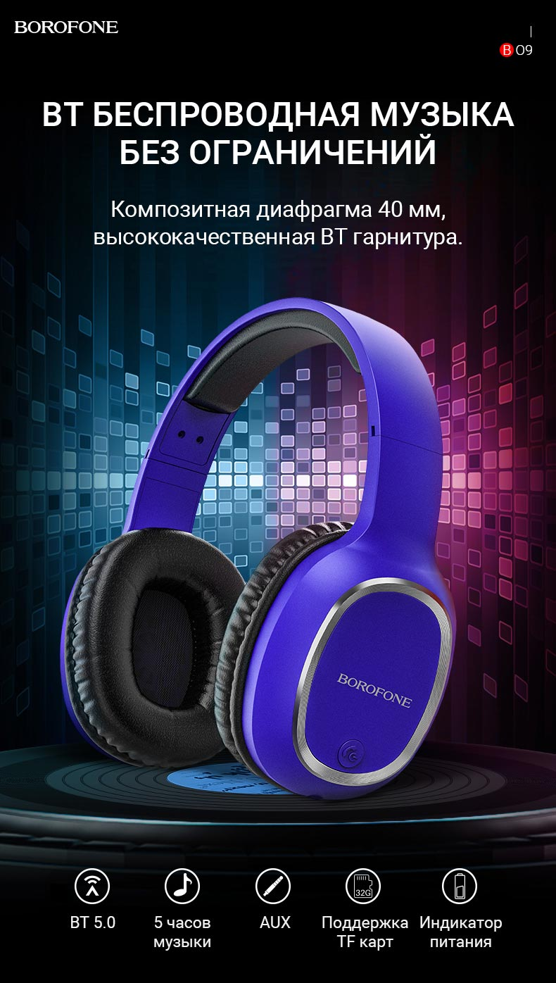borofone news bo9 pearl беспроводные накладные наушники без границ ru