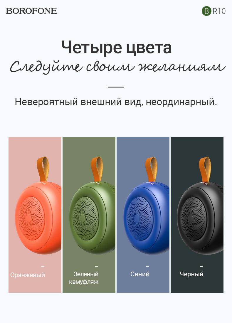borofone news br10 joyful shine спортивный беспроводной динамик цвета