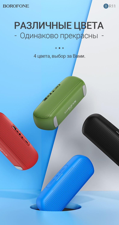 borofone news br11 sapient спортивная беспроводная колонка цвета
