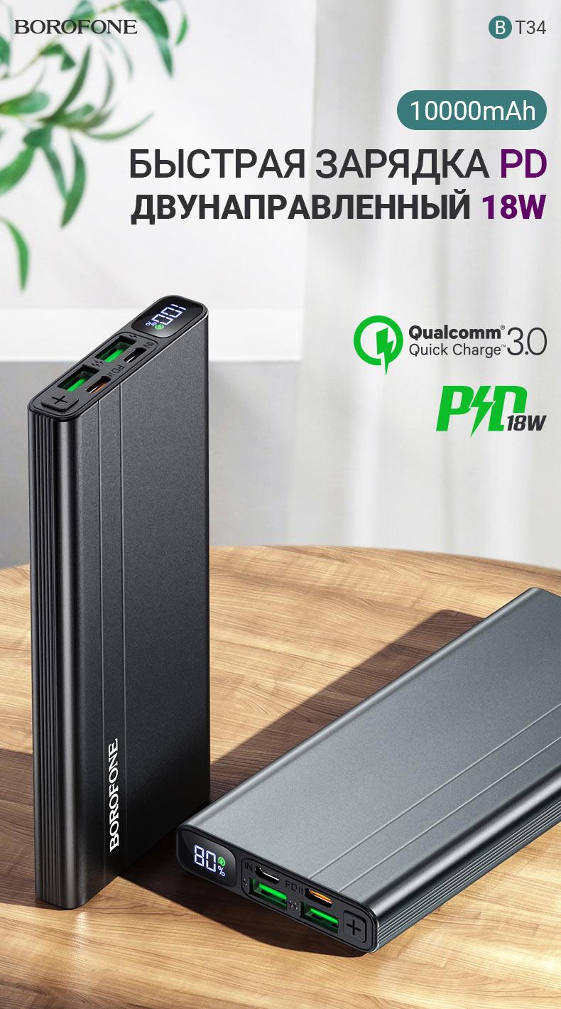borofone news bt34 velocity pd qc3 портативный аккумулятор 10000mah двунаправленный