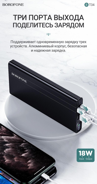 borofone news bt34 velocity pd qc3 портативный аккумулятор 10000mah выход