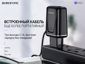 BOROFONE BA50A Beneficence зарядное устройство