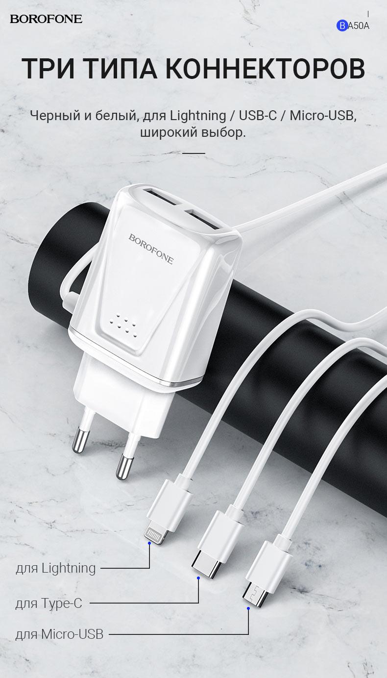 borofone news ba50a beneficence зарядное устройство с двумя портами и встроенным кабелем коннекторы