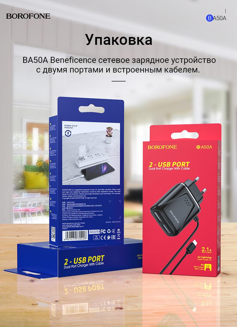 borofone news ba50a beneficence зарядное устройство с двумя портами и встроенным кабелем упаковка