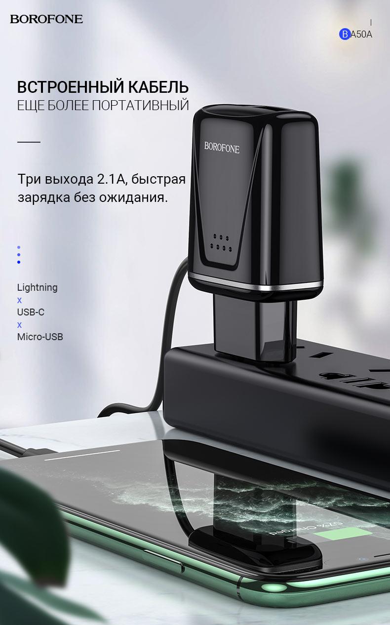 borofone news ba50a beneficence зарядное устройство с двумя портами и встроенным кабелем портативное