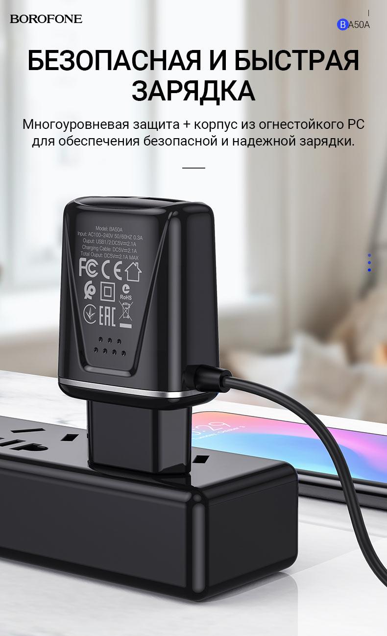 borofone news ba50a beneficence зарядное устройство с двумя портами и встроенным кабелем безопасное