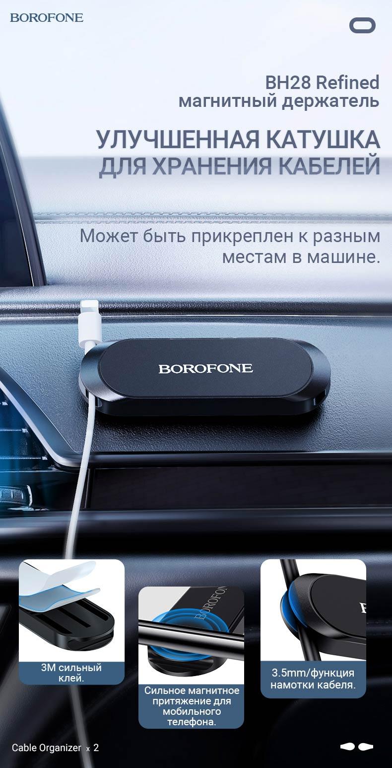 borofone новости bh28 refined магнитный держатель катушка ru