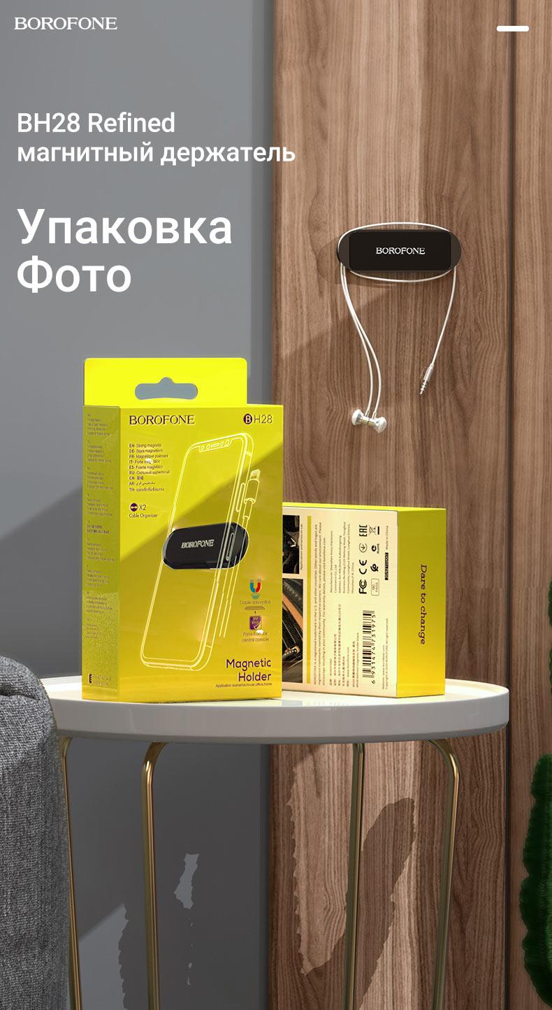 borofone новости bh28 refined магнитный держатель упаковка ru