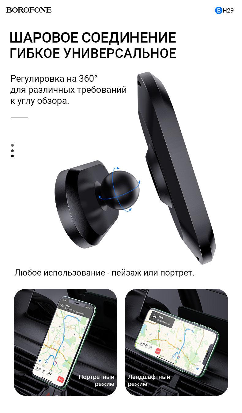 borofone news bh29 graceful автомобильный магнитный держатель на центральную консоль шарнир ru
