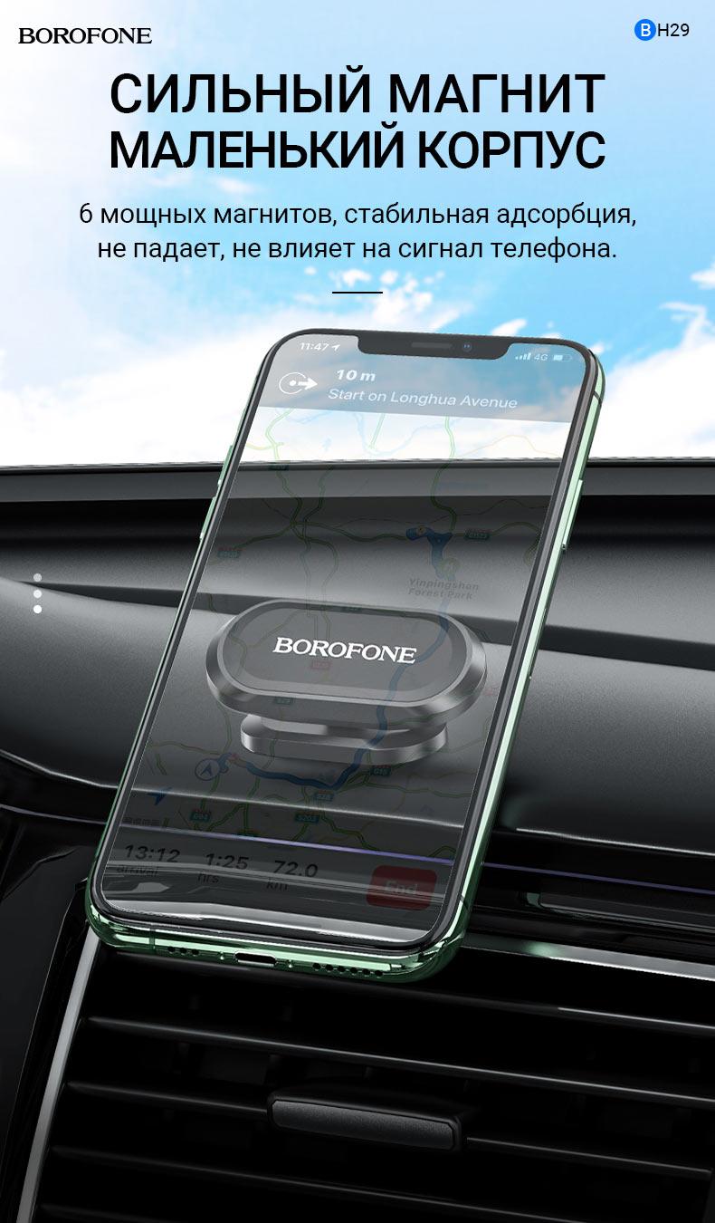borofone news bh29 graceful автомобильный магнитный держатель на центральную консоль магнит ru