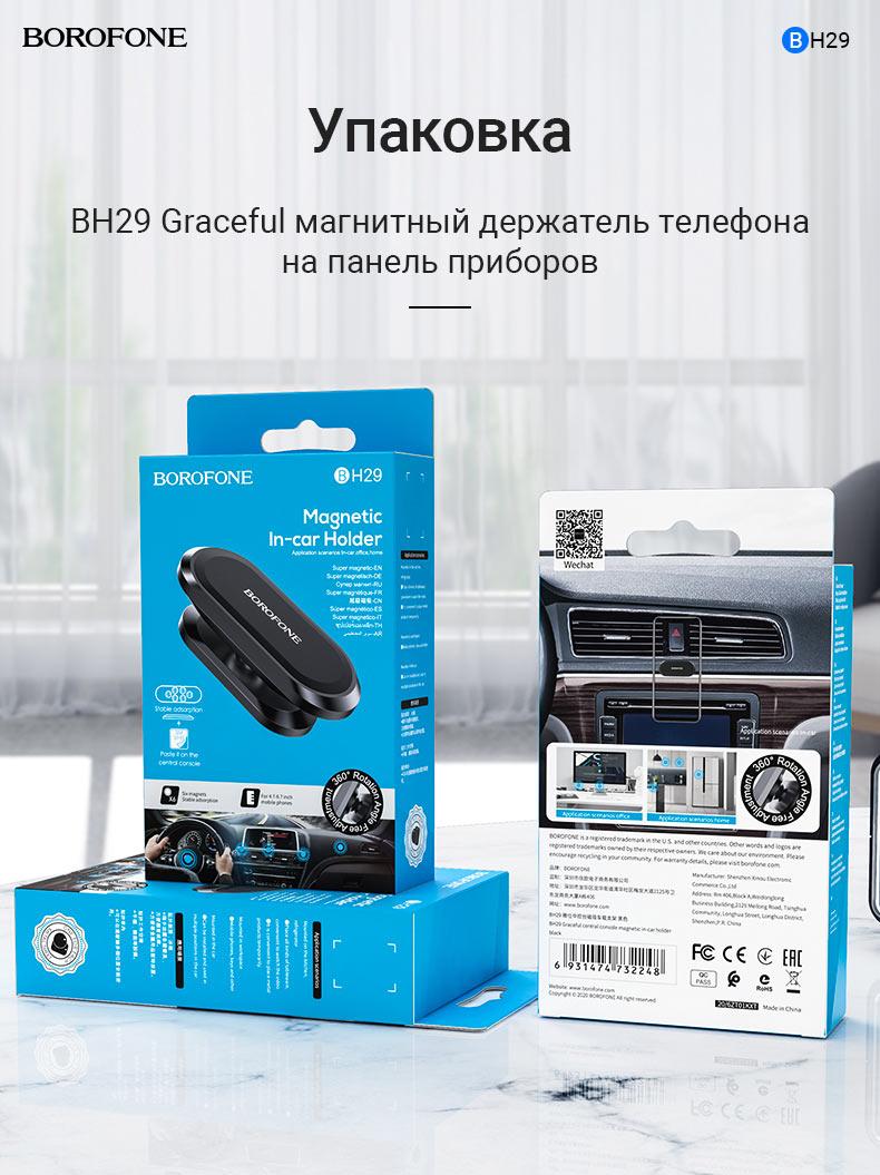 borofone news bh29 graceful автомобильный магнитный держатель на центральную консоль упаковка ru