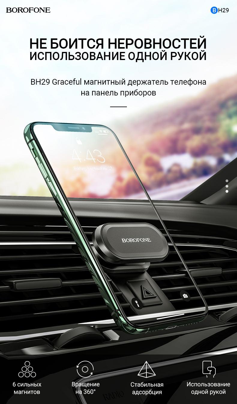 borofone news bh29 graceful автомобильный магнитный держатель на центральную консоль ru