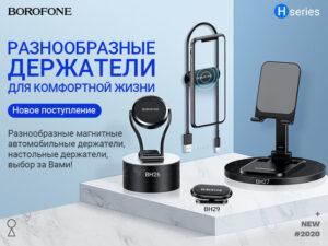 Read more about the article BOROFONE Коллекция держателей серии H