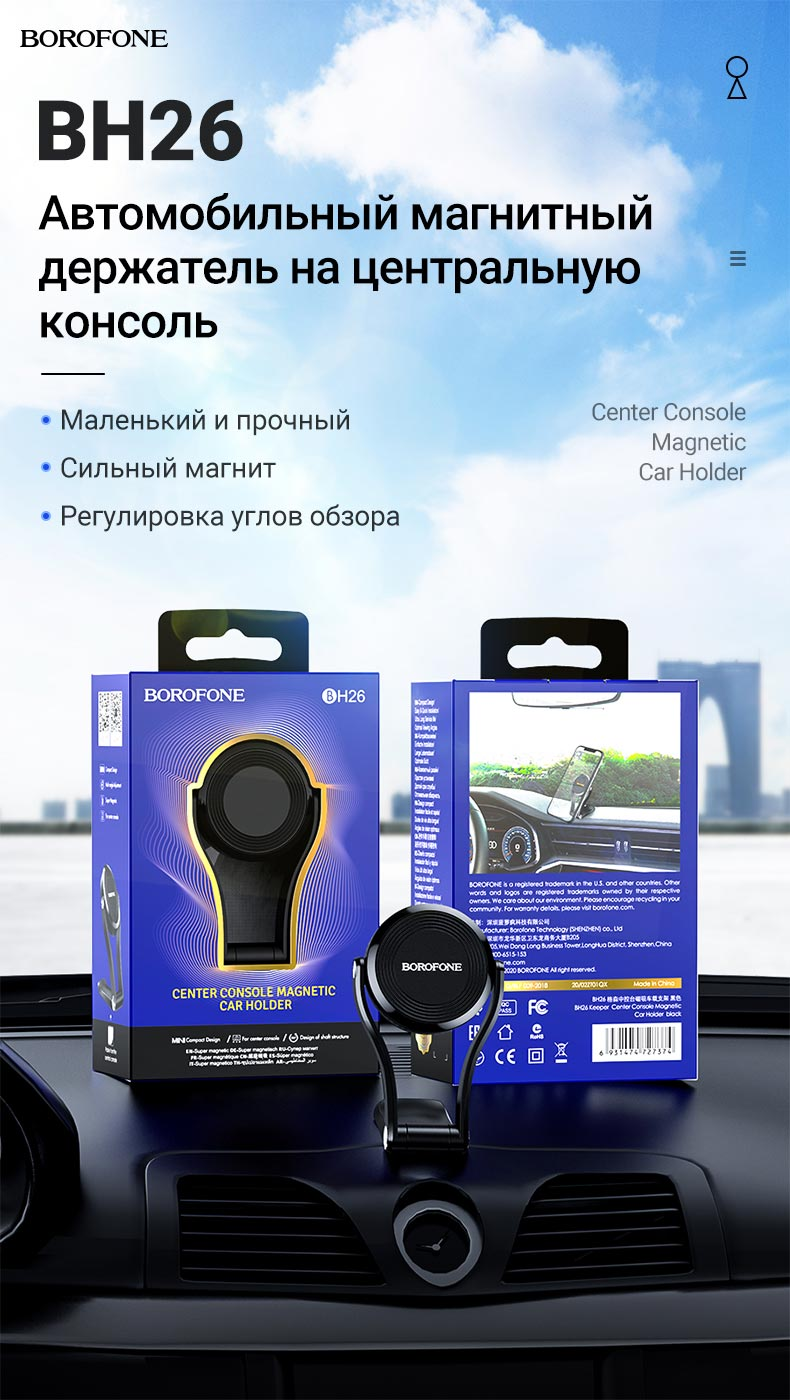 borofone новости коллекция держателей бестселлеров серии h bh26 ru