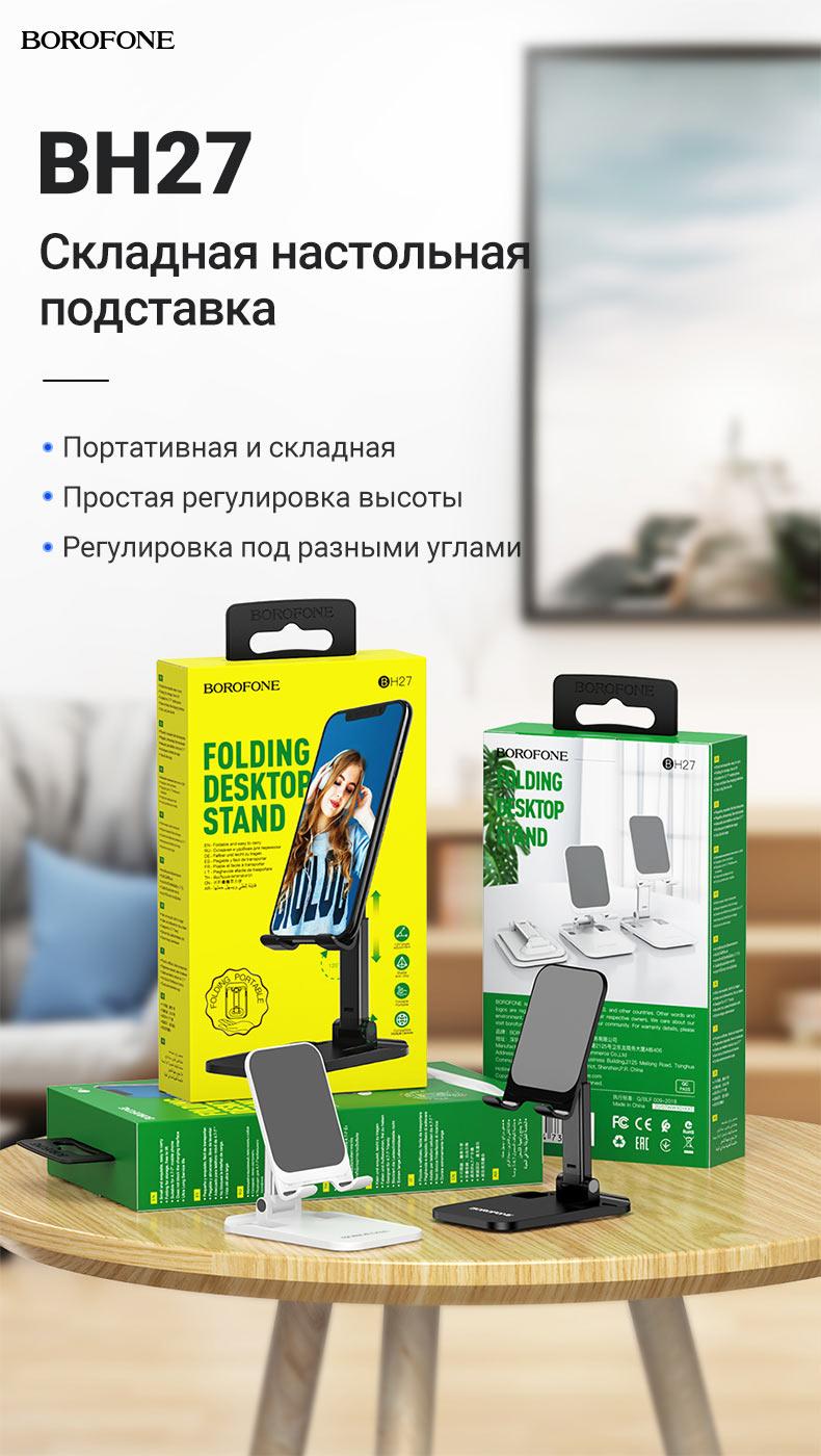 borofone новости коллекция держателей бестселлеров серии h bh27 ru