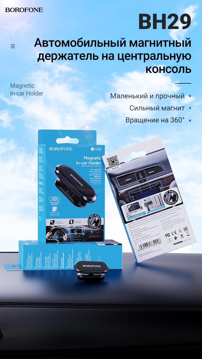 borofone новости коллекция держателей бестселлеров серии h bh29 ru