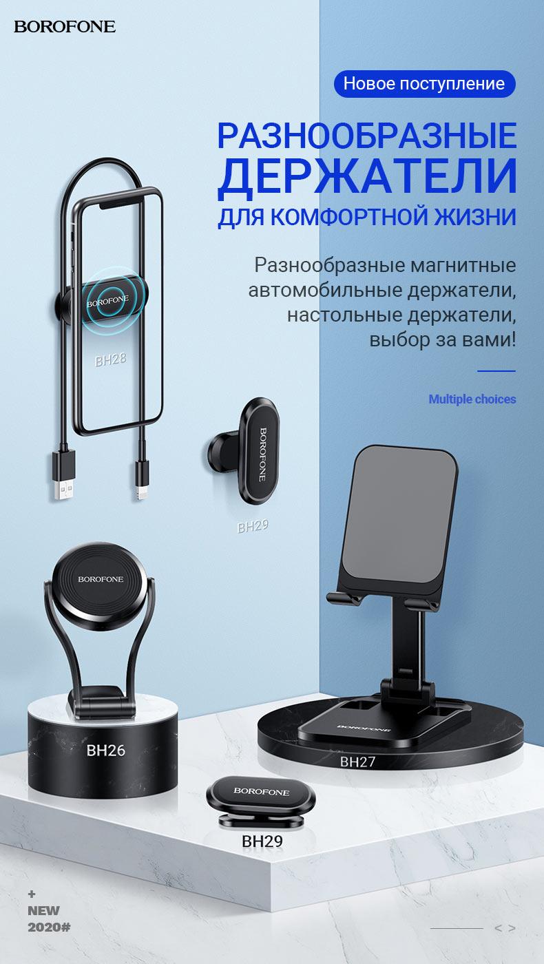 borofone новости коллекция держателей бестселлеров серии h ru