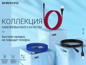 BOROFONE коллекция кабелей бестселлеров
