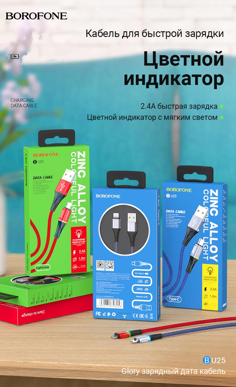borofone новости коллекция кабелей бестселлеров bu25 ru