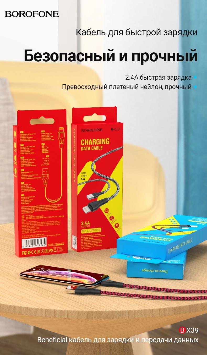 borofone новости коллекция кабелей бестселлеров bx39 ru