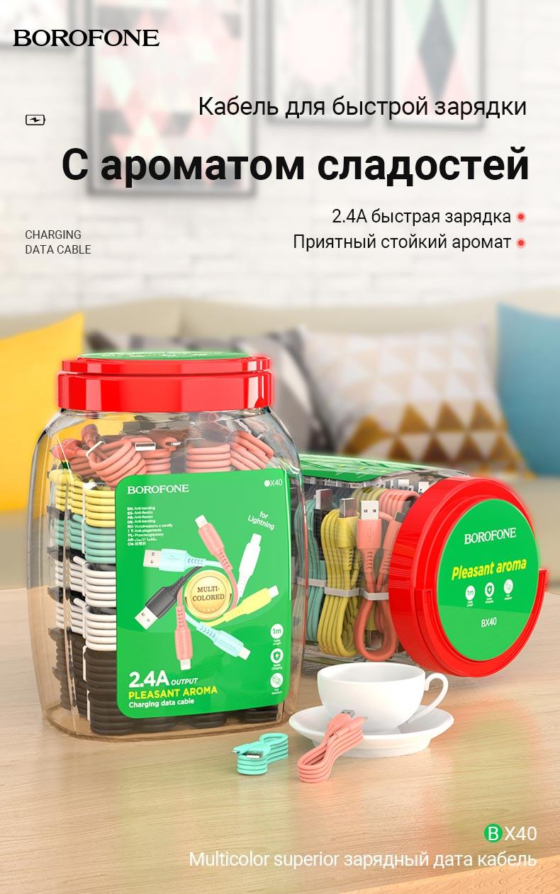 borofone новости коллекция кабелей бестселлеров bx40 ru