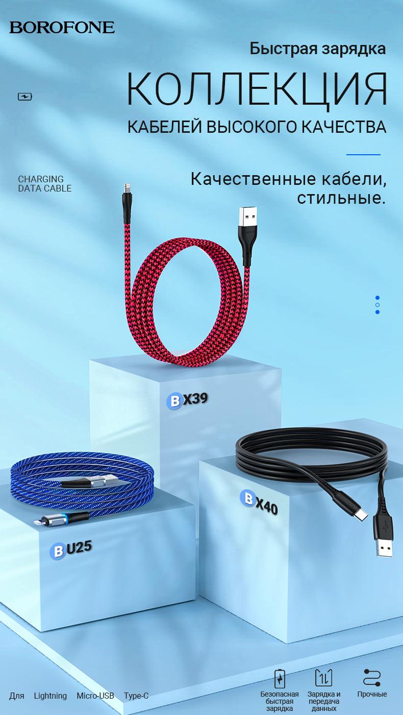 borofone новости коллекция кабелей бестселлеров ru