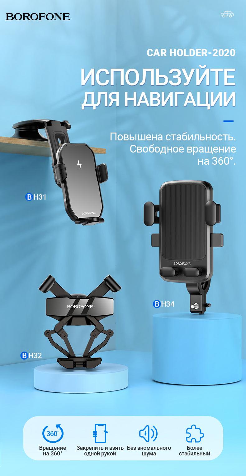 borofone новости bh31 bh32 bh34 коллекция автомобильных держателей