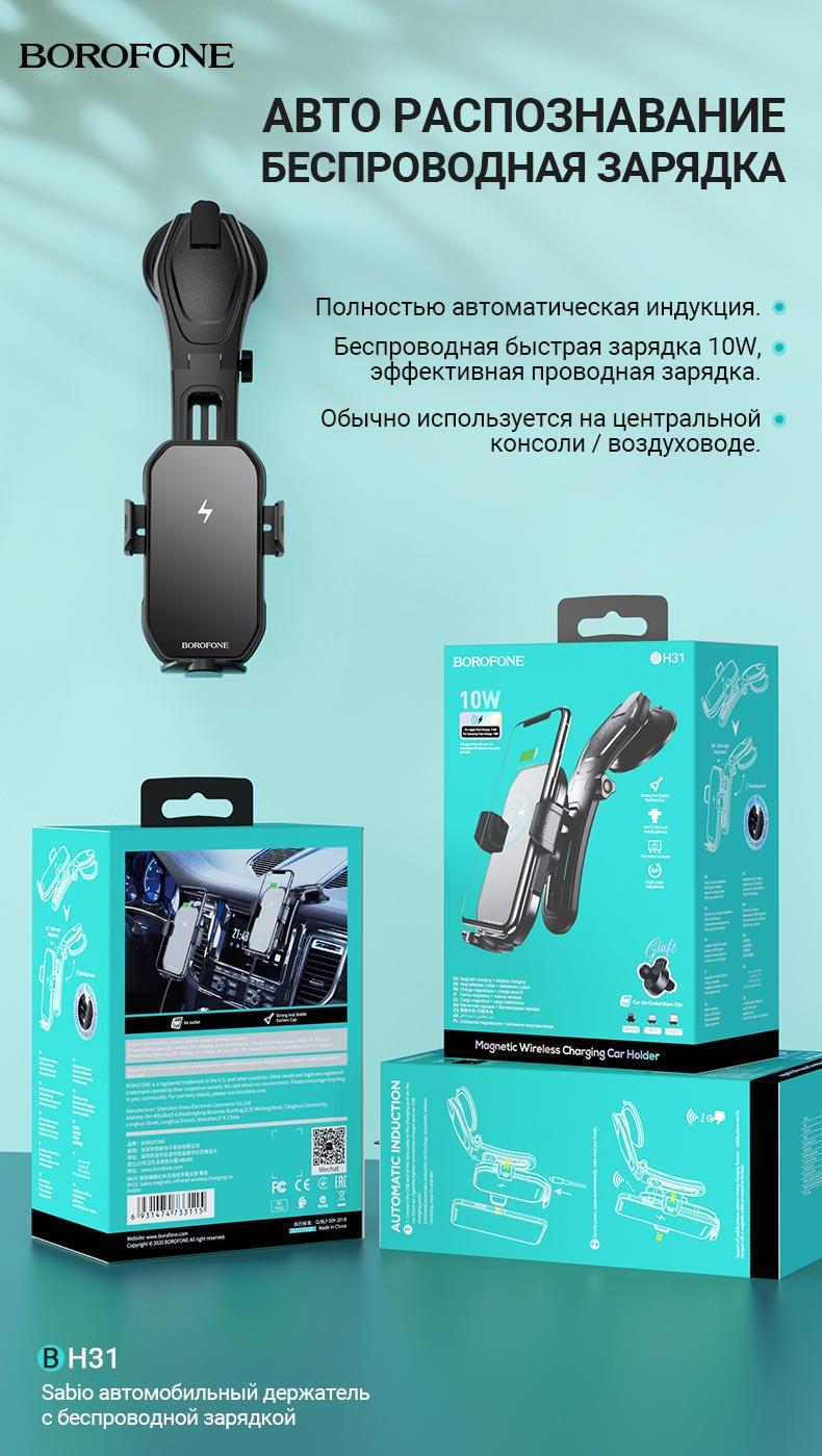 borofone новости bh31 коллекция автомобильных держателей упаковка
