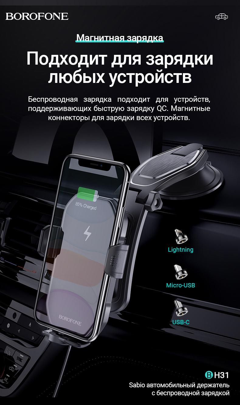 borofone новости bh31 коллекция автомобильных держателей