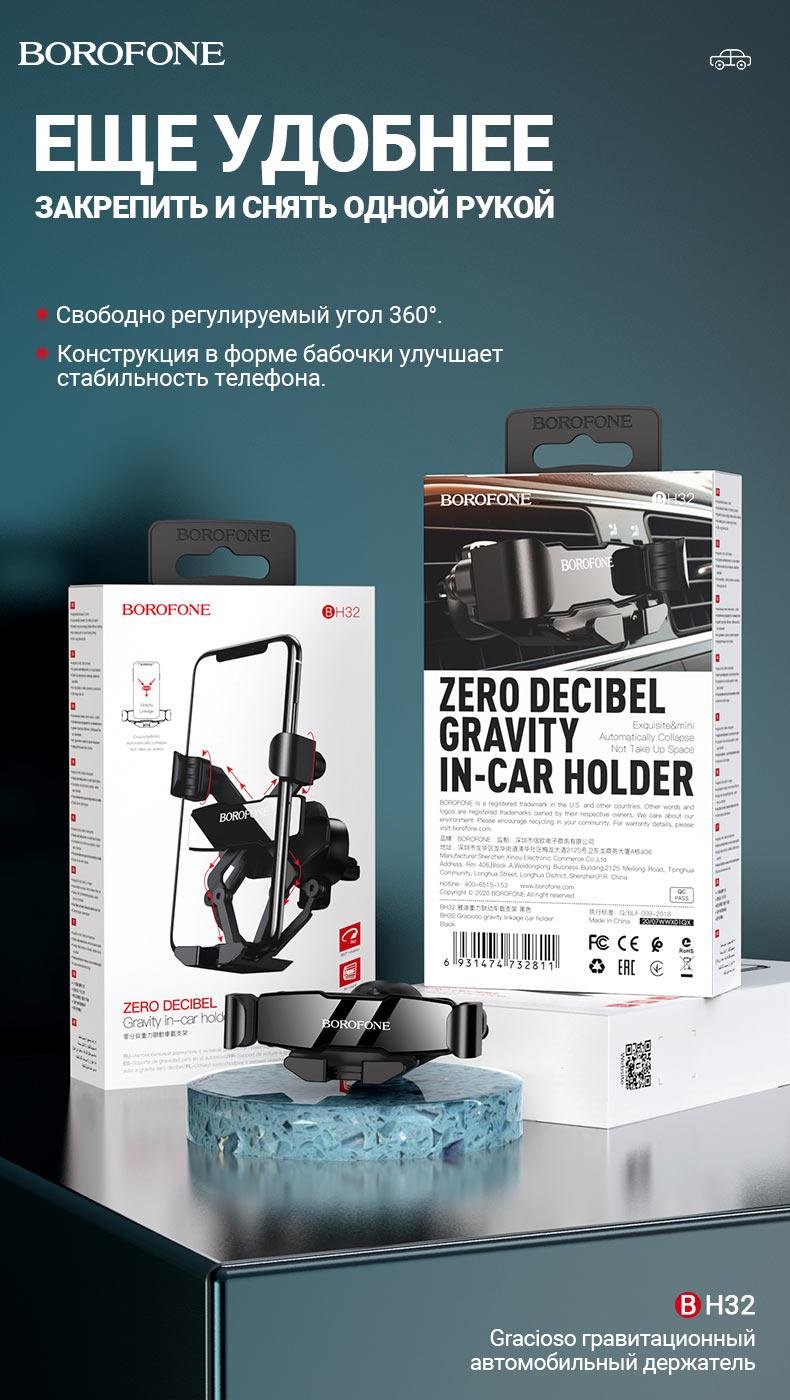 borofone новости bh32 коллекция автомобильных держателей