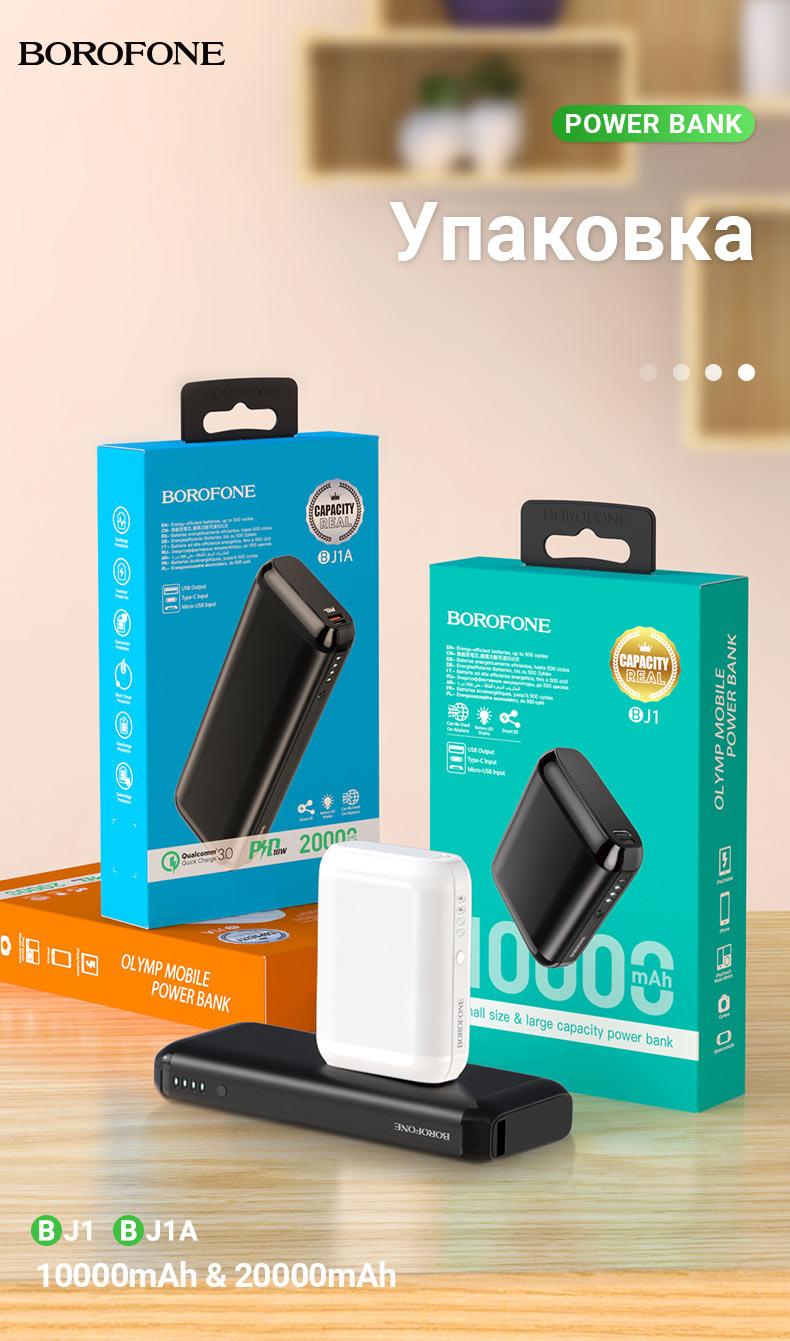 borofone новости bj1 bj1a портативные аккумуляторы бестселлеры коллекция упаковка