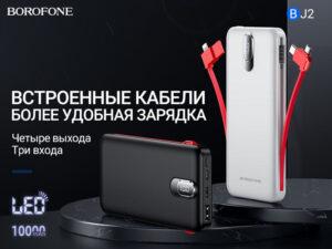 BOROFONE Коллекция портативных аккумуляторов