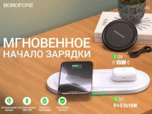 BOROFONE Коллекция быстрых беспроводных зарядных устройств