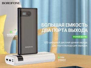 BOROFONE портативные аккумуляторы бестселлеры