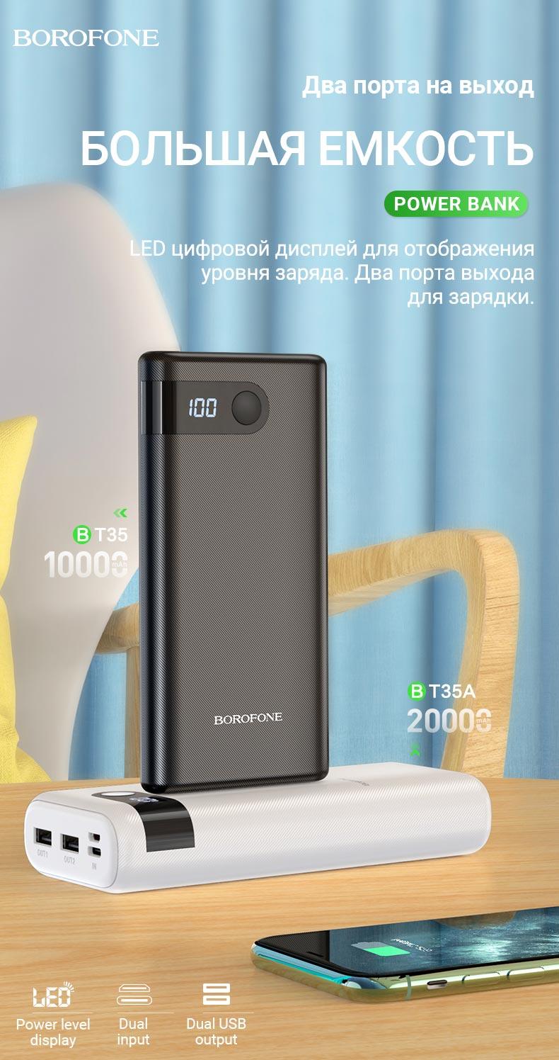 borofone новости bt35 bt35a портативные аккумуляторы бестселлеры коллекция емкость