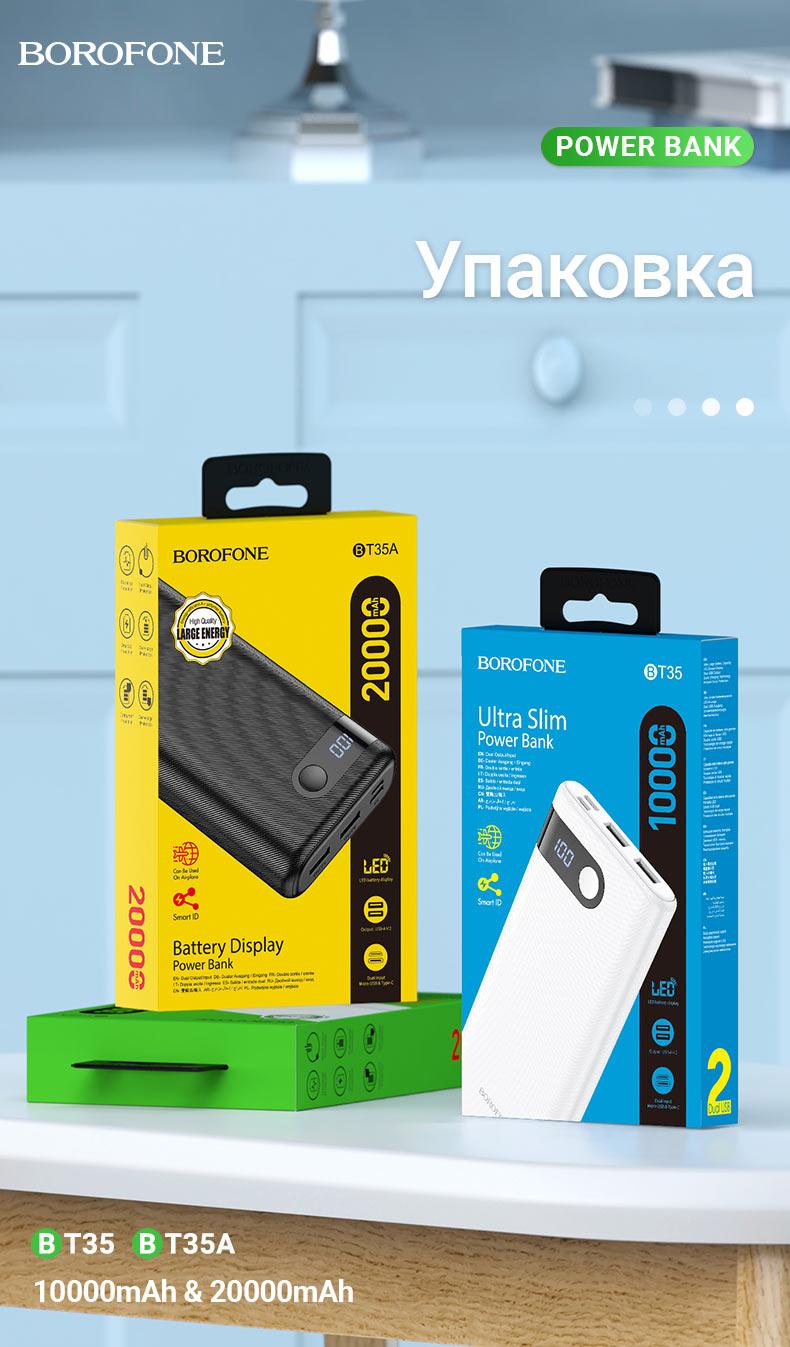 borofone новости bt35 bt35a портативные аккумуляторы бестселлеры коллекция упаковка