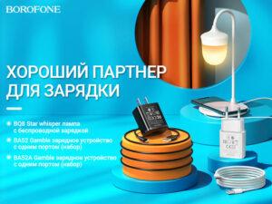 BOROFONE Коллекция зарядных устройств