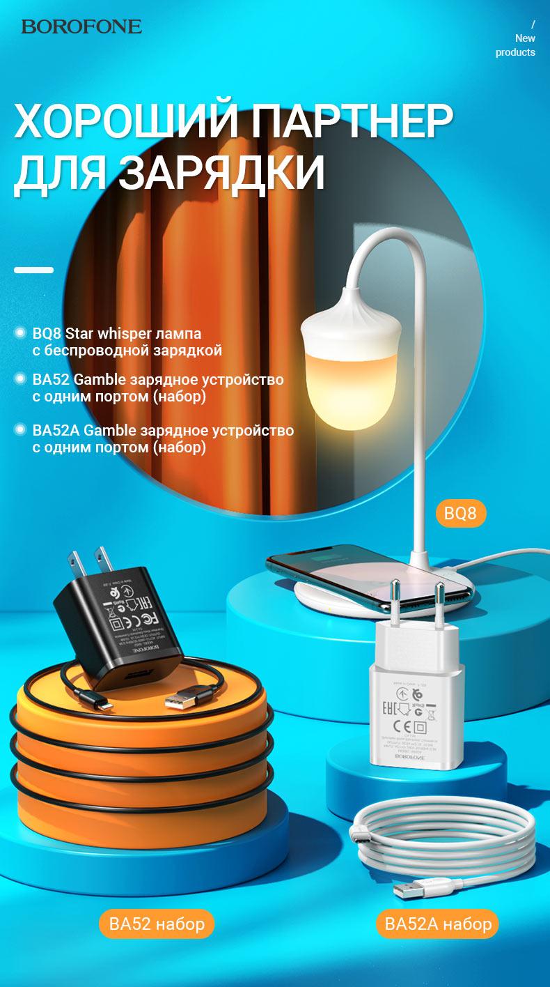 borofone новости коллекция зарядных устройств ba52a ba52 bq8