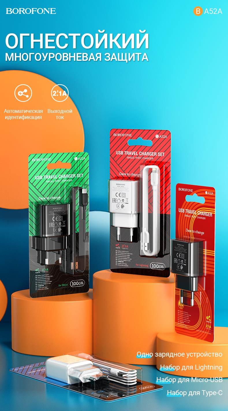 borofone новости коллекция зарядных устройств ba52a